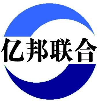 河北亿邦建筑材料有限公司