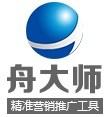 深圳市商舟网科技有限公司16