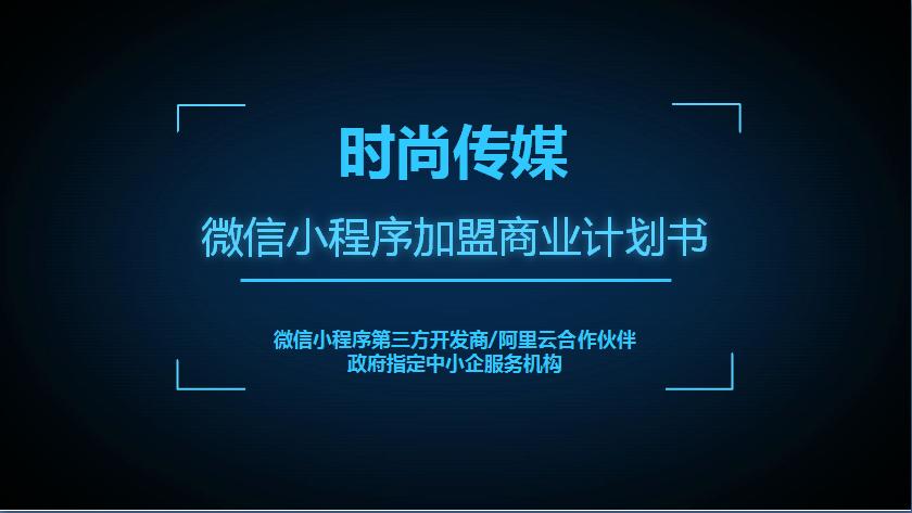 餐饮版小程序招商_商机网