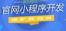 餐饮版微信小程序合作_商机网