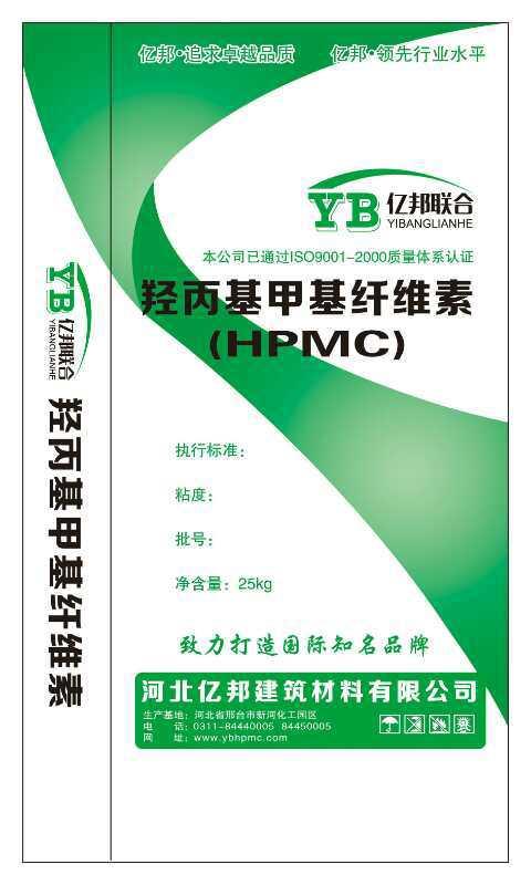 提供纤维素厂家_上海聚乙烯醇_河北亿邦建筑材料有限公司