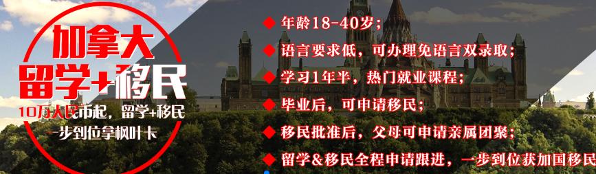 技术移民加拿大费用_提供美国移民条件_北京美加华信息咨询有限公司