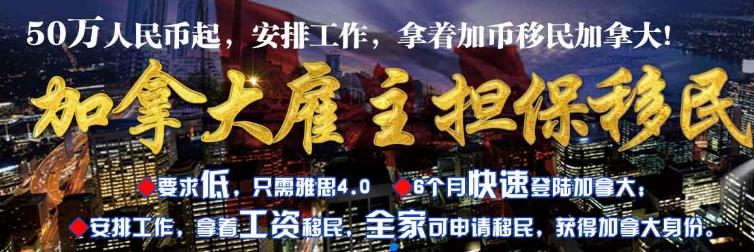 北京欧洲移民中介-申请技术移民流程-北京美加华信息咨询有限公司
