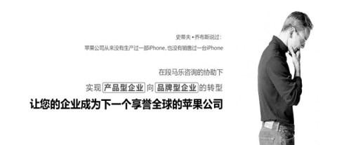 浙江人力资源管理咨询/青岛企业文化设计公司/段马乐(上海)实业有限公司