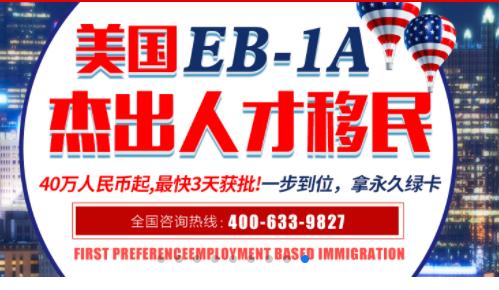 移民美国条件 投资澳洲移民 北京美加华信息咨询有限公司