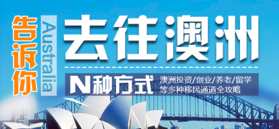 188C澳洲雇主担保/雇主担保移民费用/北京美加华信息咨询有限公司