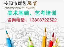 专业高考美术培训班_其他教育、培训