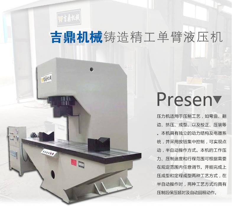 热销63T框架式液压机生产厂家_全球黄页网