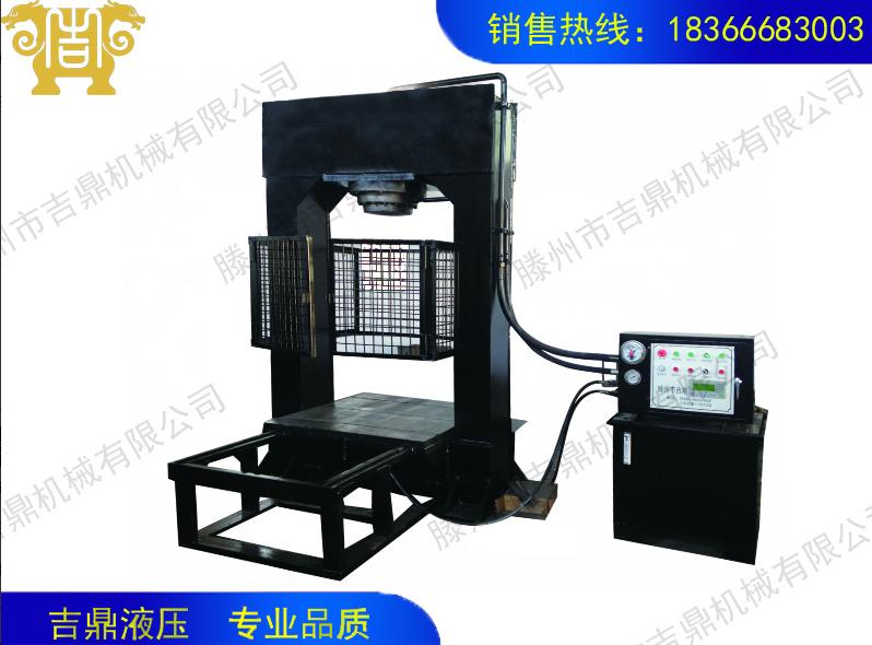 龙门液压机价格-C型油压机销售-滕州市吉鼎机械有限公司