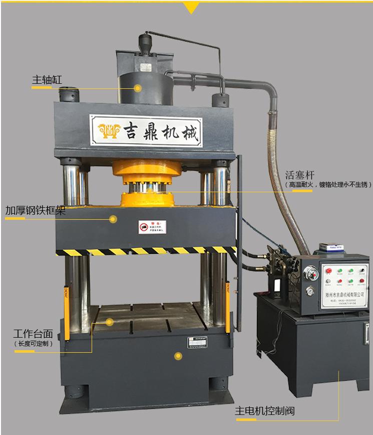 大型液压机厂-单柱油压机-滕州市吉鼎机械有限公司