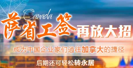 担保移民条件 安大略省雇主担保条件 北京美加华信息咨询有限公司