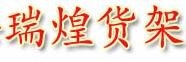 上海瑞煌货架设备有限公司