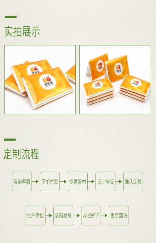 哪里有纸巾_深圳市微微数码有限公司