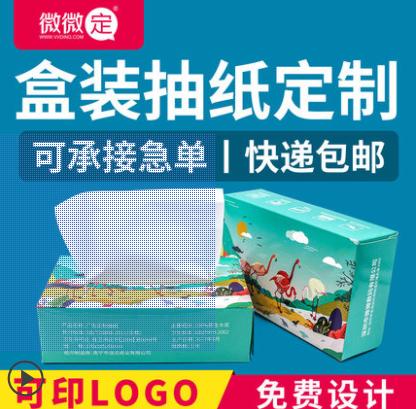 广告抽纸多少钱_广州纸巾