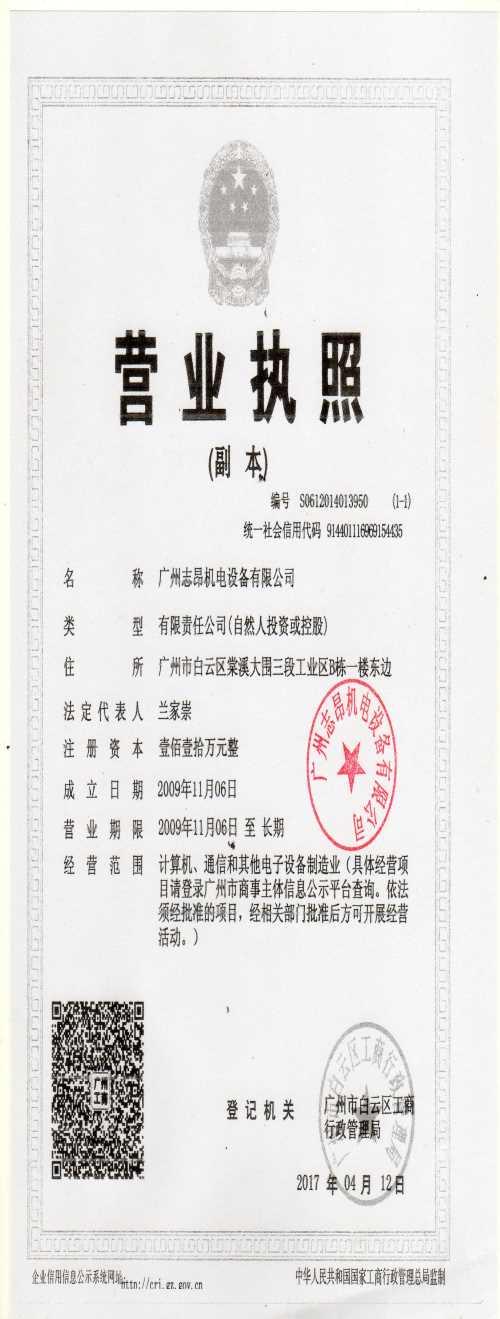 广州志昂机电设备有限公司