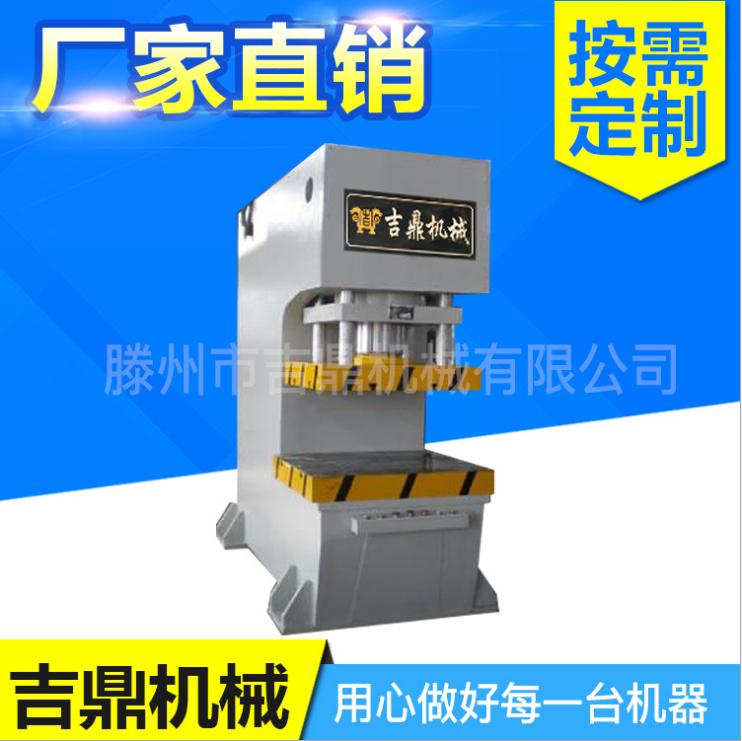 优质单臂油压机采购_63吨单柱液压机厂家_滕州市吉鼎机械有限公司