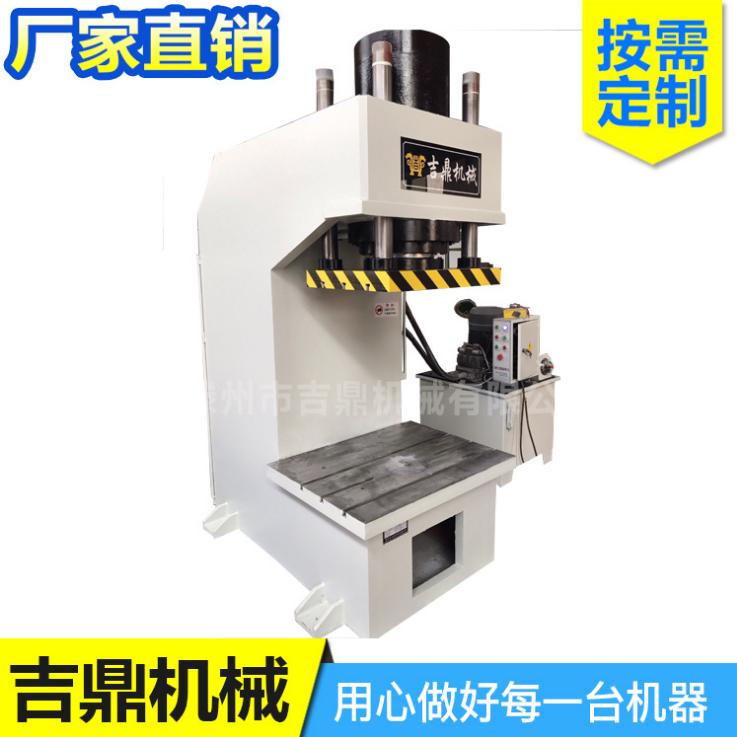 小型龙门油压机_单柱液压机_滕州市吉鼎机械有限公司