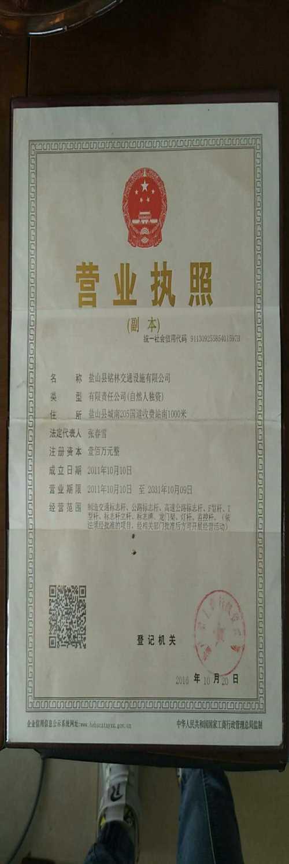 盐山县铭林交通设施有限公司