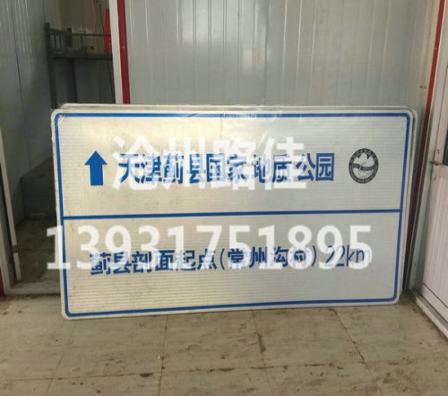 指示标志牌_河北门架标志杆生产厂家_沧州路佳交通设施有限责任公司