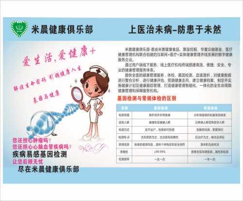 深圳基因检测DNA分析 心源性中风基因检测 深圳市米晨健康俱乐部合伙企业(有限合伙)