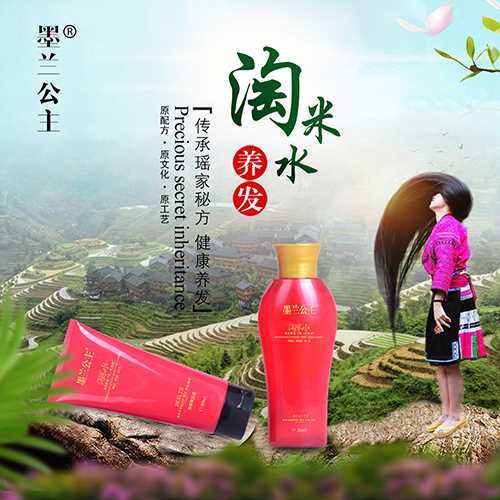 哪里有墨兰公主生发套装 加盟墨兰公主洗发水 广州三宝生物科技有限公司