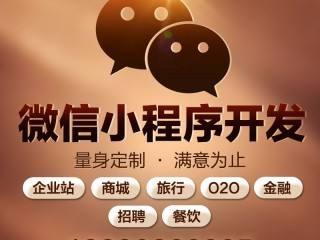 小程序开发定制-遵义网站开发公司-贵州千帆竞速网络科技有限公司