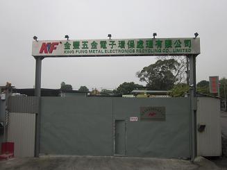 哪家有电子元器件回收公司/金丰环保电话/深圳市金丰再生资源有限公司