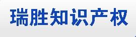 长春市瑞胜知识产权代理有限公司