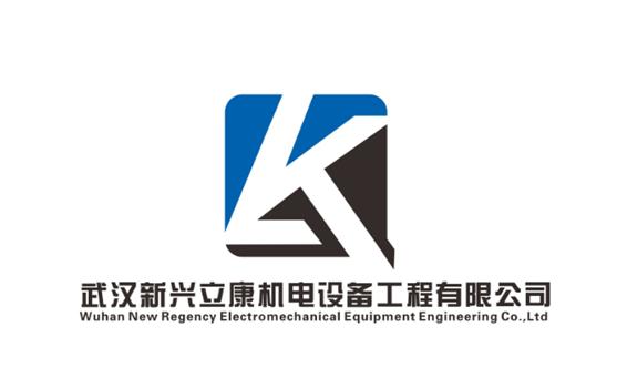 武汉新兴立康机电设备工程有限公司