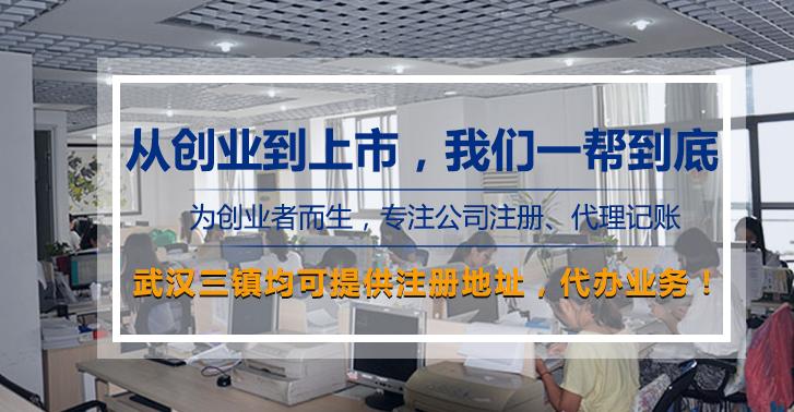 公司注册服务注册公司代办厂家直销 武昌商标注册费用