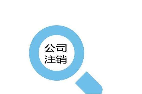 优质武汉办理公司注销物有所值 湖北武汉武汉商标注册办理服务商