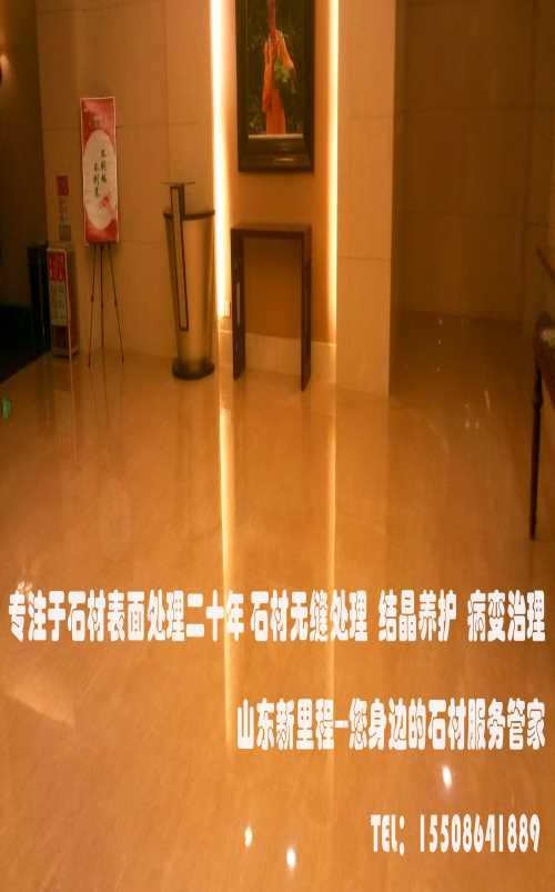 滨州石材翻新保养 滨州透水混凝土厂家 山东新里程环保科技有限公司