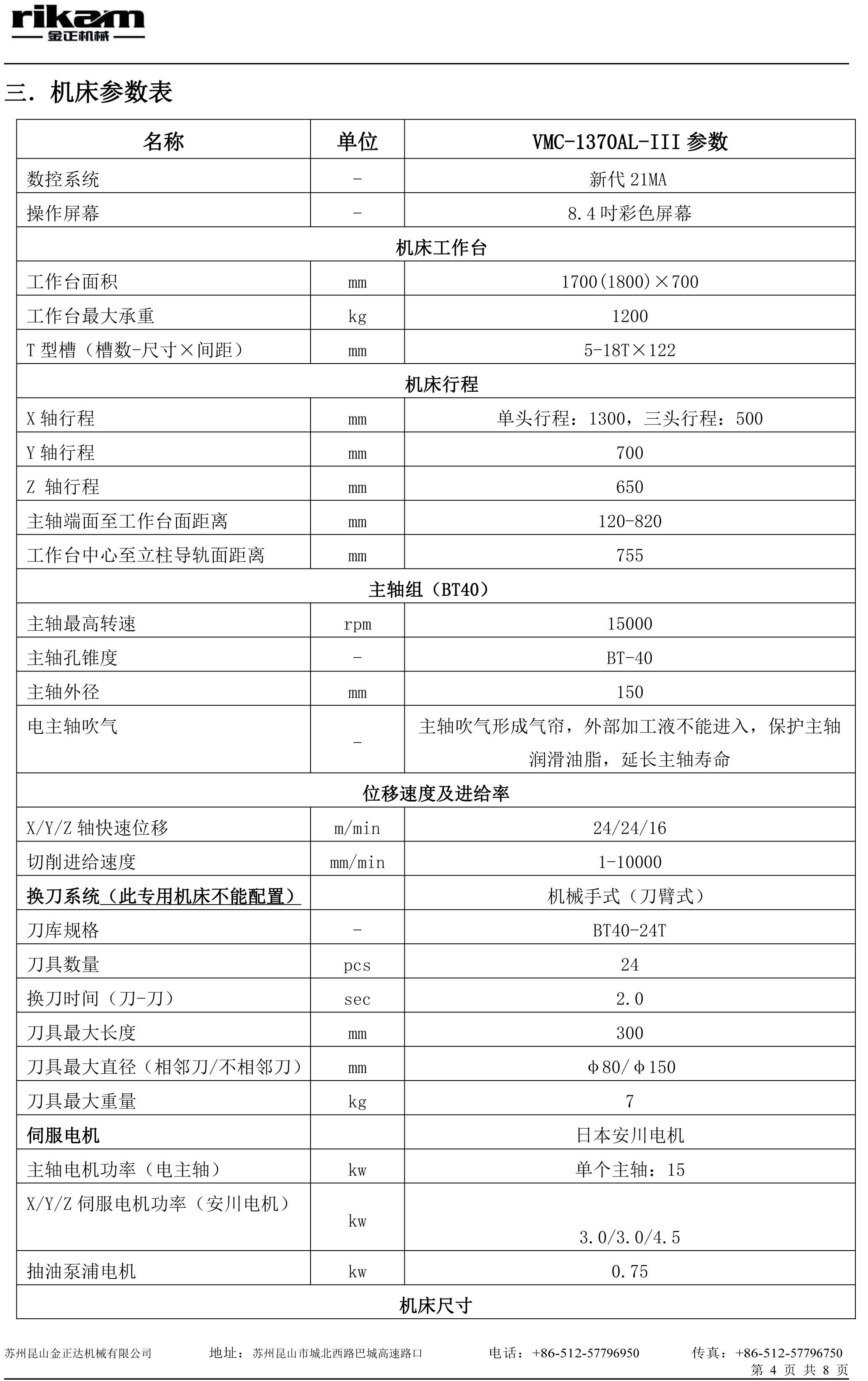 超高转速高精度高光机厂家/沈阳雕铣机厂家/苏州市金正达机械有限公司
