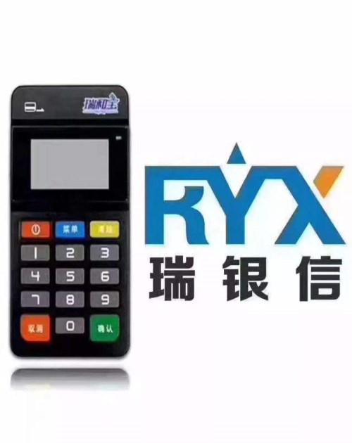 一清pos机品牌 瑞银信和拉卡拉哪个好 深圳市边度科技发展有限公司