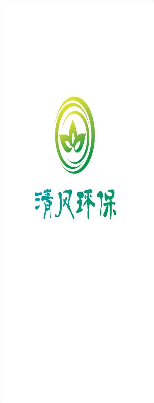 江苏清风环保材料有限公司