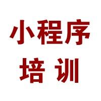 小程序培训机构_广州小程序制作开发_广州丹心信息科技有限公司