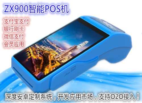 手持POS机定制 餐饮店自助点餐软件 深圳市中贤在线技术有限公司