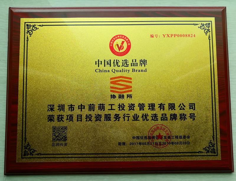 信用贷款平台_专业网贷平台推荐_深圳市中前萌工投资管理有限公司