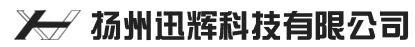 扬州市迅辉科技有限公司
