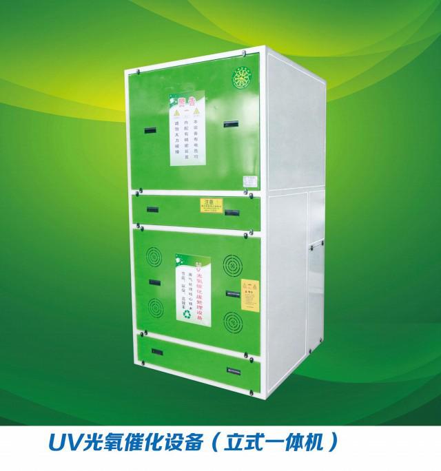 环保光氧催化设备厂家/一体化循环过滤/扬州市迅辉科技有限公司