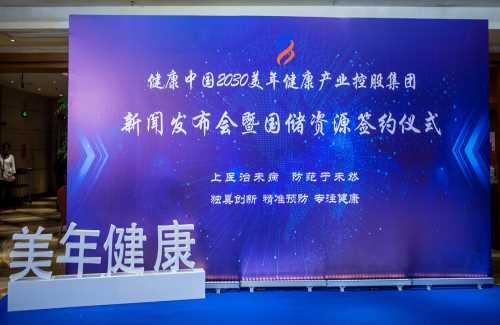深圳市美年健康产业控股集团