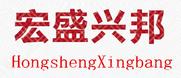 北京宏盛兴邦科技发展有限公司
