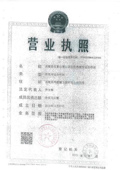 炎陵县花果山黑山羊生态养殖专业合作社