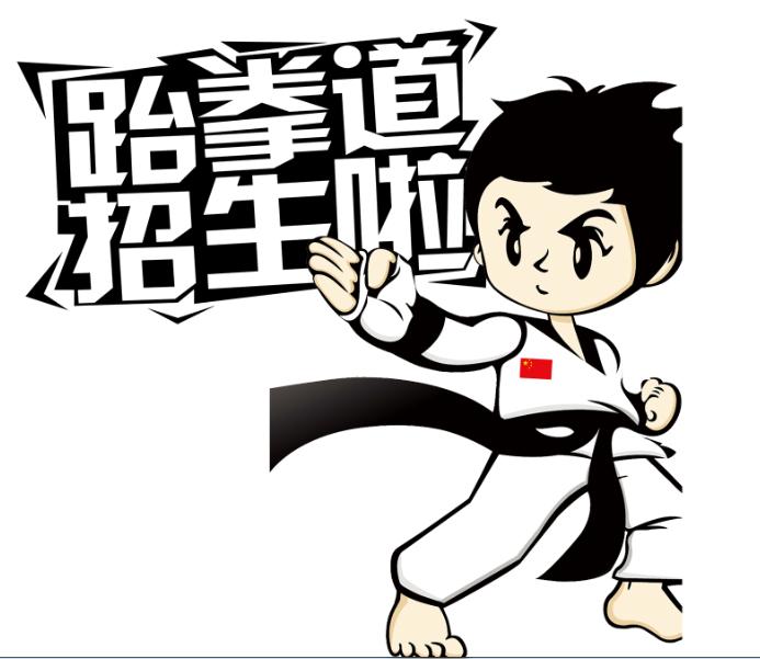 青少年跆拳道培训机构_临沂网上批发城