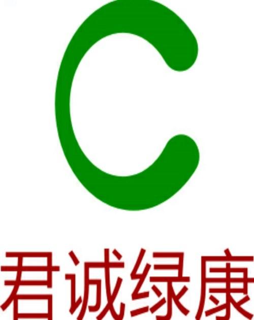 湖南君诚绿康环境治理有限公司