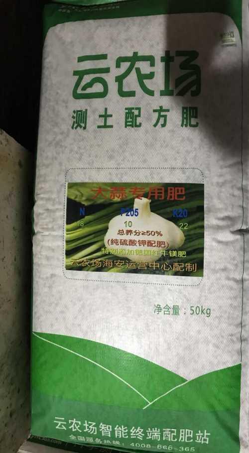 大蒜专用肥_海安农之友生物科技有限公司