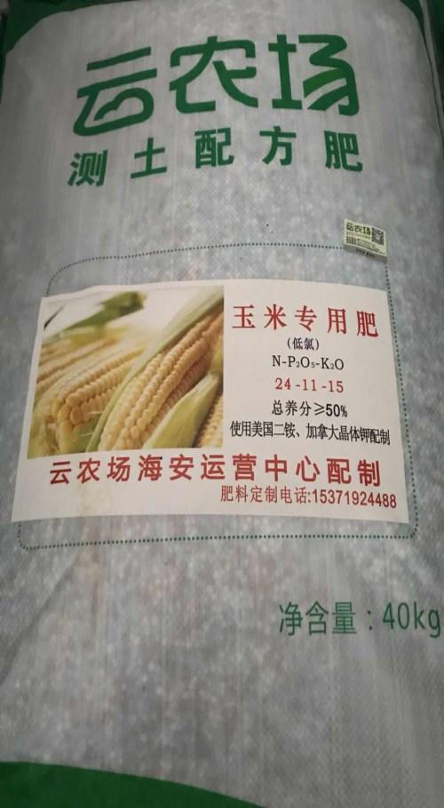 南通市玉米专用肥_环球在线