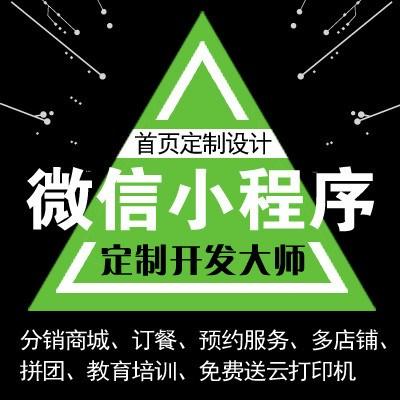 平阴小程序开发-浙江微信商城开发-山东星月网络科技有限公司