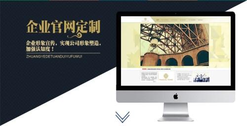 广州网站建设定制_全球黄页网