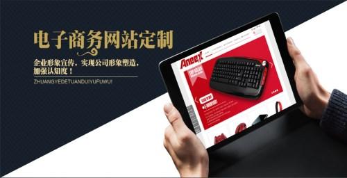 广州企业网站建设服务商_全球黄页网